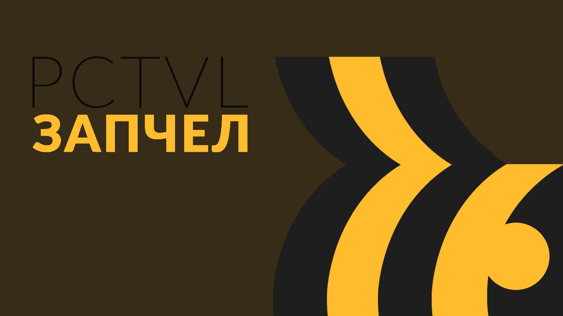 PCTVL